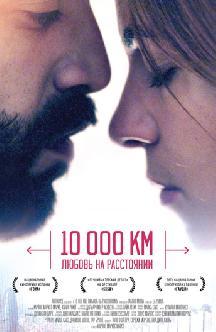 10 000 км: Любовь на расстоянии смотреть
