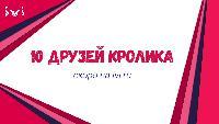 10 друзей Кролика Сезон-1 Промо-ролик