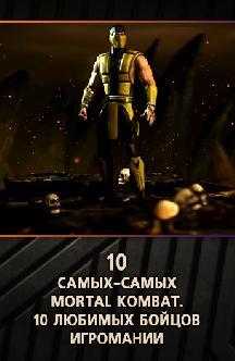 10 самых-самых любимых бойцов Игромании в Mortal Kombat смотреть