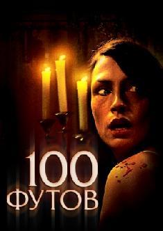 100 футов (100 Feet, 2008). смотреть онлайн фильм бесплатно без регистрации