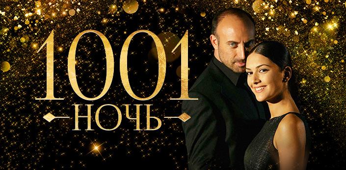 Сериал 1001 ночь (Турция) Смотреть онлайн бесплатно. 1-сезон (все серии)