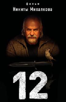 12 смотреть