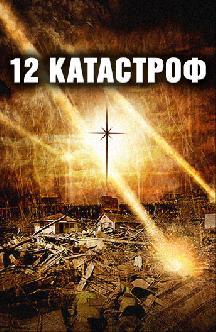12 катастроф (Двенадцать бедствий на Рождество) смотреть