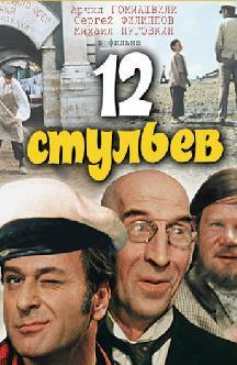 12 стульев (1971) смотреть