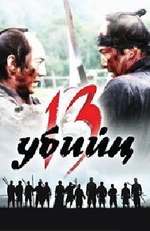 13 убийц смотреть