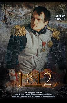 1812 смотреть