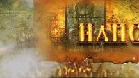 1812: Энциклопедия великой войны Сезон-1 14 серия