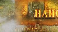 1812: Энциклопедия великой войны Сезон-1 26 серия