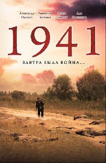 1941 смотреть