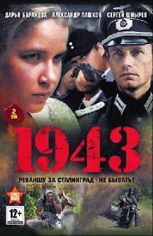 1943 смотреть