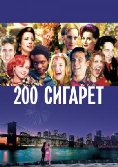 Фильм 200 сигарет (1999) смотреть онлайн бесплатно