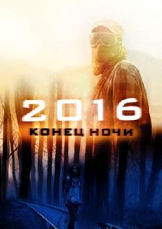 2016: Конец ночи смотреть