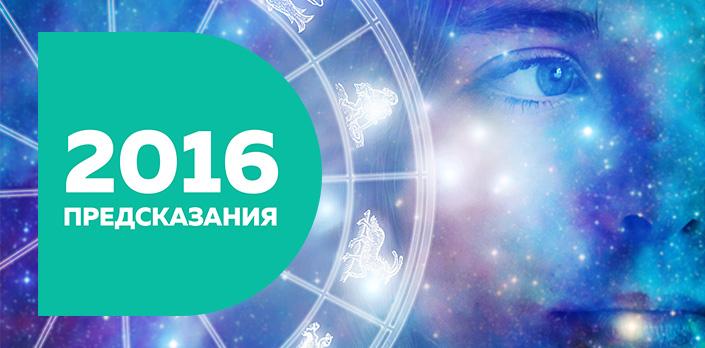 2016: Предсказания смотреть