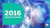2016: Предсказания