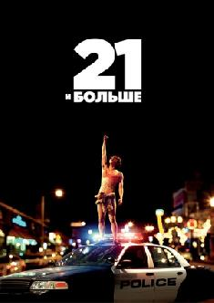 Смотреть фильм 21 и больше (21 & Over, 2013). Бесплатно без регистрации