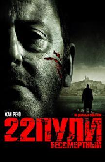 22 пули: Бессмертный смотреть