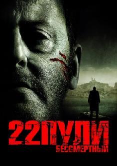 """Смотреть фильм """"22 пули: Бессмертный"""" (L'immortel, 2010). Бесплатно онлайн без регистрации"""