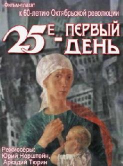 25-е - первый день (1968) смотреть онлайн бесплатно без регистрации