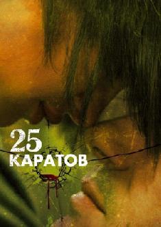 25 каратов смотреть