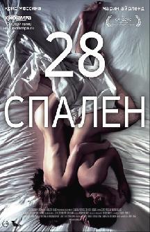 28 спален смотреть