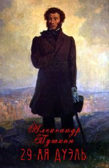 29 дуэлей Пушкина (Александр Пушкин. 29-ая дуэль) смотреть