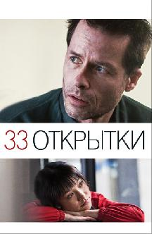 33 открытки смотреть