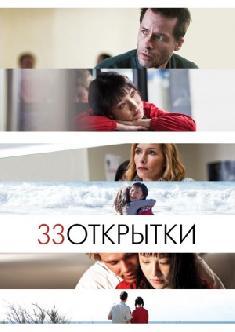 Смотреть Фильм 33 открытки (33 Postcards). Бесплатно без регистрации