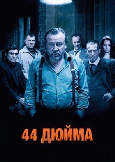 44 дюйма смотреть