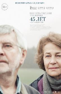 45 лет смотреть