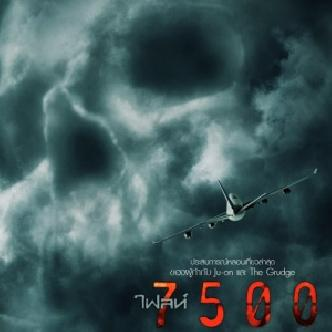 «7500» - проклятие в воздухе! смотреть