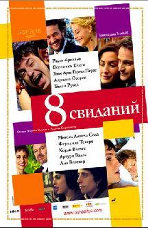 8 свиданий смотреть