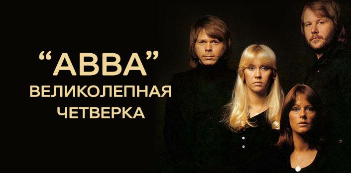 ABBA: Великолепная четверка смотреть