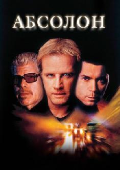 Абсолон (2003) смотреть онлайн в хорошем качестве HD...