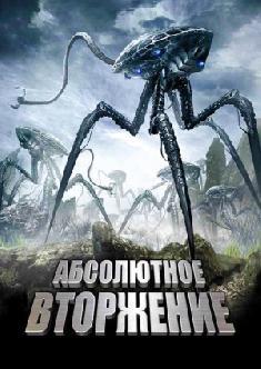 Смотреть фильм Абсолютное вторжение (ТВ) (High Plains Invaders, 2009).Бесплатно без регистрации
