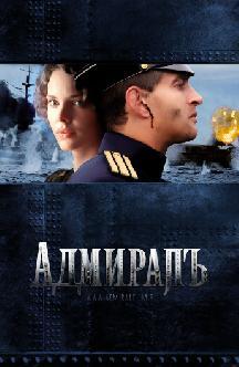 Адмиралъ смотреть