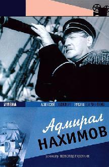 Адмирал Нахимов смотреть