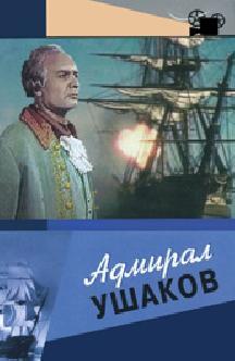 Адмирал Ушаков смотреть