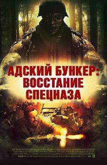 Адский бункер: Восстание спецназа смотреть