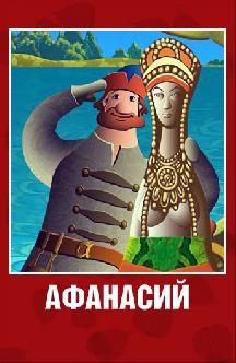 Афанасий смотреть