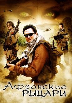 Афганские рыцари смотреть