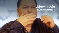 Афиша Сезон-1 Эфир 12.10.16
