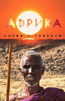 Африка. Кровь и красота смотреть