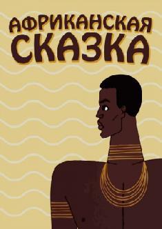 Африканская сказка смотреть