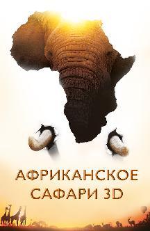 Африканское Сафари 3D смотреть