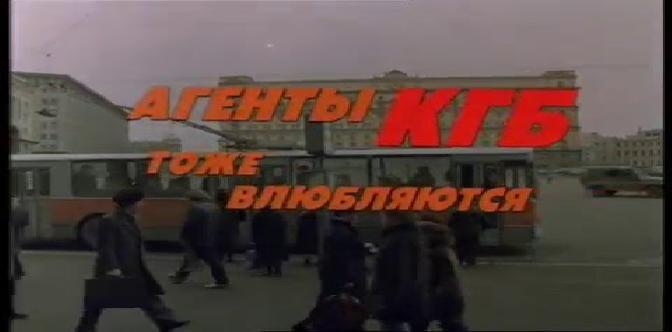 Агенты КГБ тоже влюбляются смотреть