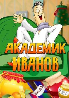 Академик Иванов смотреть