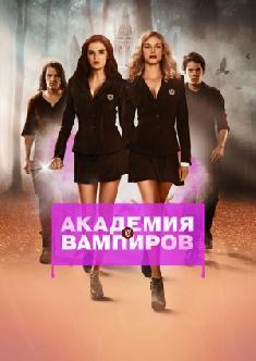 Академия вампиров смотреть