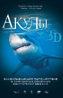 Акулы 3D смотреть
