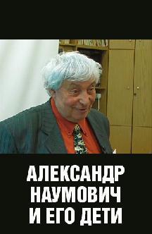 Александр Наумович и его дети смотреть