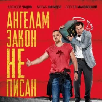 Алексей Чадов в роли скинхеда в комедии«Ч/Б» смотреть